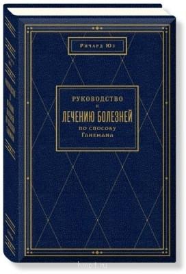 Обложка книги - Hughes cover.jpg